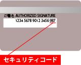 セキュリティコード表示例1