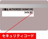 セキュリティコード表示例2